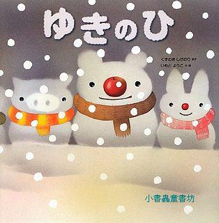 下雪天的意外小插曲~我不是故意的:井本蓉子繪本(日文) (附中文翻譯)