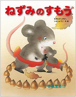老鼠的相撲比賽:井本蓉子繪本(日文) (附中文翻譯)