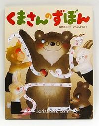 熊先生的褲子:井本蓉子繪本