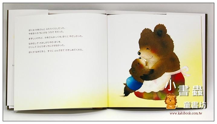 內頁放大:媽媽永遠愛小熊:井本蓉子繪本(日文) (附中文翻譯)