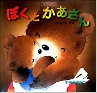 媽媽永遠愛小熊:井本蓉子繪本(日文) (附中文翻譯)
