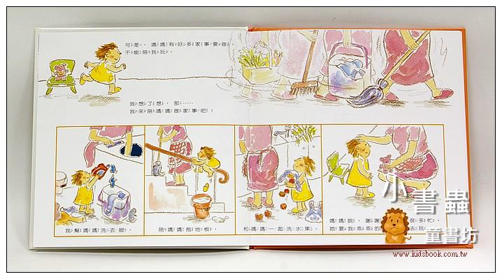 內頁放大:我自己玩(85折)(信誼幼兒文學獎)