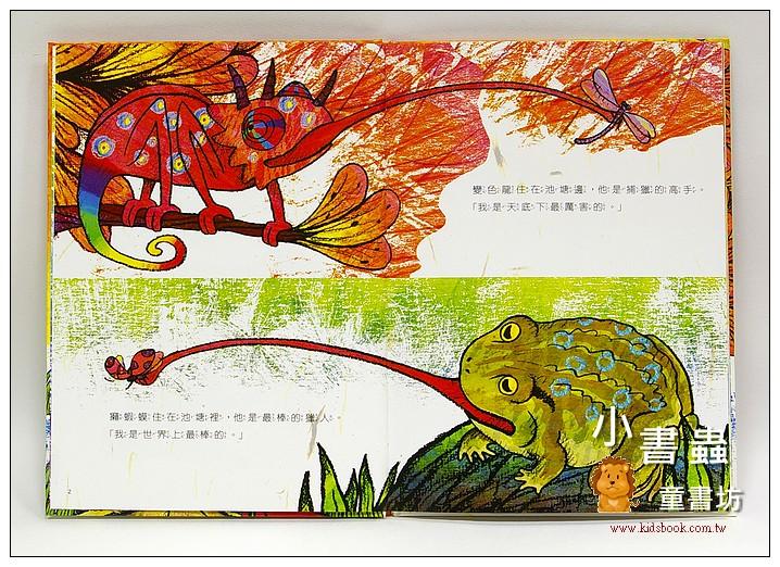 內頁放大:癩蝦蟆與變色龍(79折)