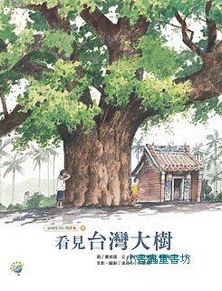 看見台灣大樹(福爾摩莎自然繪本5) <親近植物繪本>