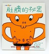 肚臍的祕密:小身體大祕密繪本(79折)