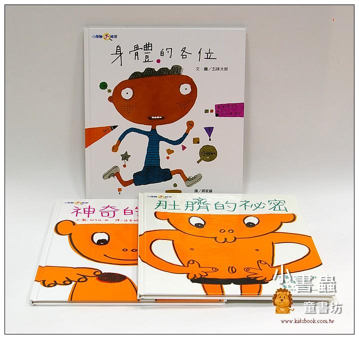 內頁放大:小身體大祕密繪本3合1(85折)