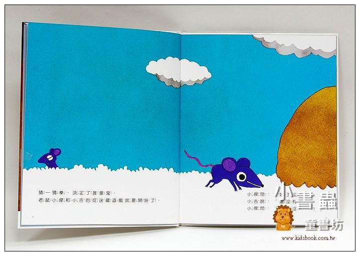 內頁放大:捉迷藏捉迷藏:五味太郎繪本(85折)