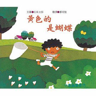 黃色的是蝴蝶:五味太郎繪本(85折)