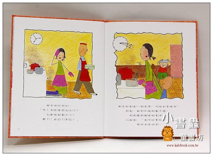 內頁放大:媽咪和寶貝繪本:媽咪派