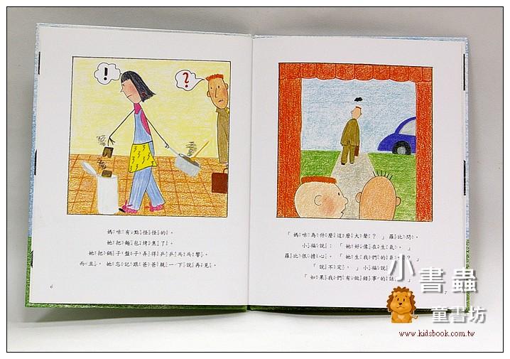 內頁放大:媽咪和寶貝繪本:媽咪生氣時(擔心、焦慮、冷靜、思考)(85折)