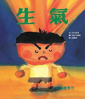 生氣(79折)