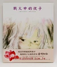戰火中的孩子 (85折)
