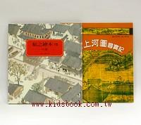 旅之繪本VII---中國+<清明上河圖尋寶記>