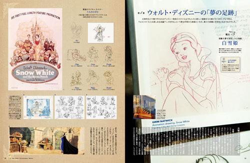 內頁放大:MOE 日文雜誌 2012年5月號