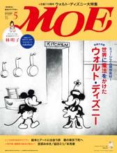 MOE 日文雜誌 2012年5月號
