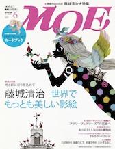 MOE 日文雜誌 2012年6月號