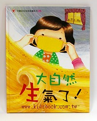 大自然生氣了!:兒童安全自我保護系列5(79折)地震應變繪本