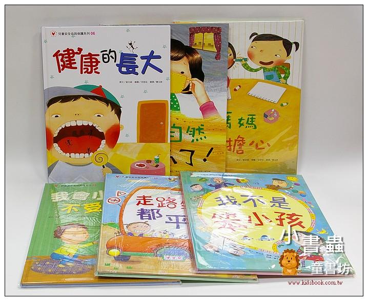 內頁放大:兒童安全自我保護系列6合1(79折)