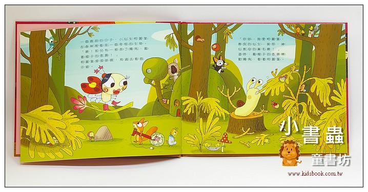 內頁放大:小仙女的幸福之家(絕版書 )