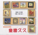 童書久久(79折)