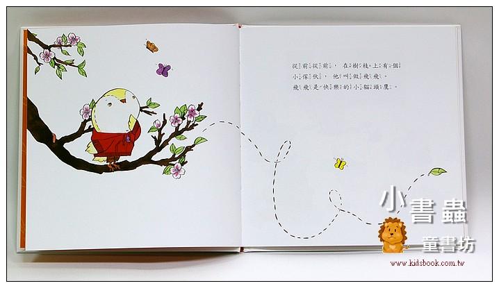 內頁放大:貓頭鷹飛飛:小寶貝生活系列( 乖乖睡覺篇)