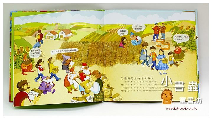內頁放大:環保繪本(中階)開心農場:怎麼吃健康又環保?(85折)