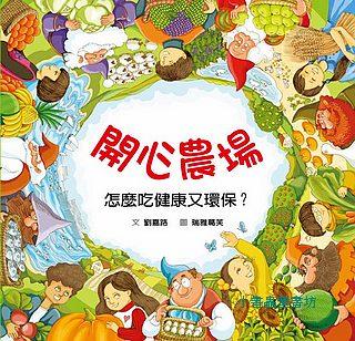 環保繪本(中階)開心農場:怎麼吃健康又環保?(85折)