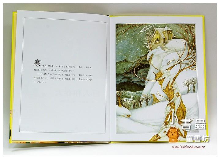 內頁放大:巨人和春天(85折)
