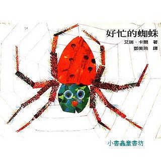 好忙的蜘蛛(觸摸書)