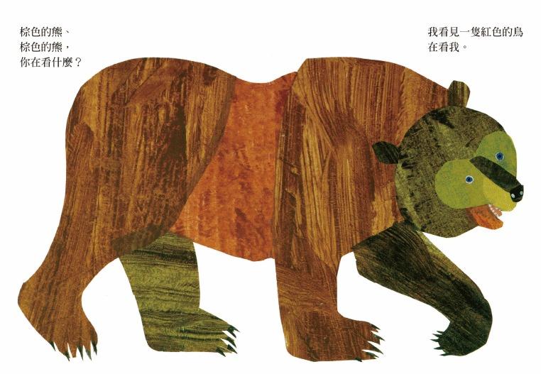 內頁放大:艾瑞.卡爾硬頁繪本:棕色的熊、棕色的熊,你在看什麼?(79折)