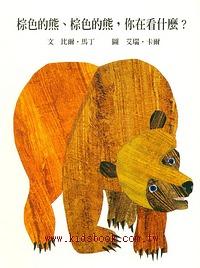 艾瑞.卡爾硬頁繪本:棕色的熊、棕色的熊,你在看什麼?(79折)