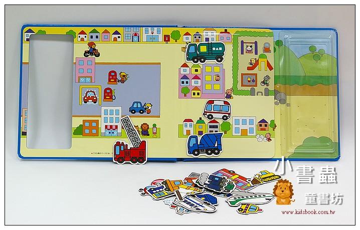 內頁放大:日本磁鐵遊戲書:忙碌的交通工具