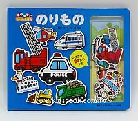 磁鐵遊戲書:忙碌的交通工具