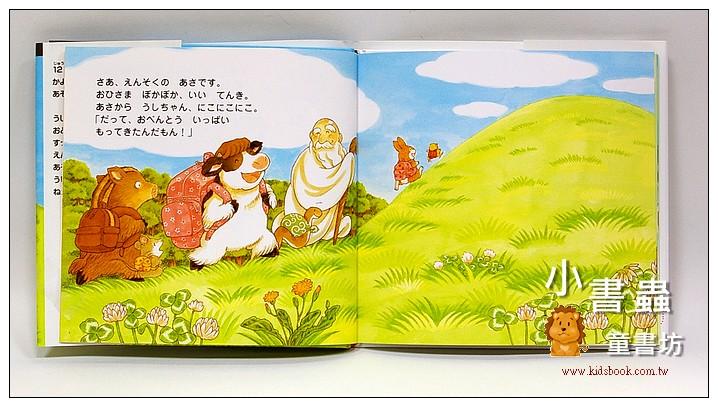 內頁放大:牛妹妹~興奮的遠足:十二生肖幼兒園5(日文版,附中文翻譯)
