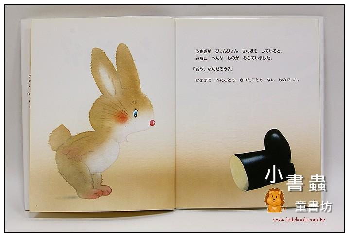 內頁放大:小兔子撿到的神秘禮物(這是什麼呢?):井本蓉子繪本(日文版,附中文翻譯)