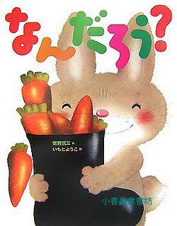 小兔子撿到的神秘禮物(這是什麼呢?):井本蓉子繪本(日文) (附中文翻譯)