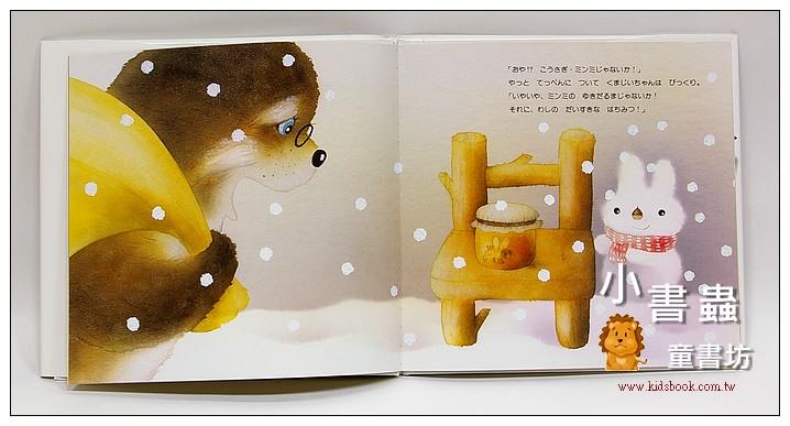 內頁放大:熊爺爺的聖誕節熊:井本蓉子繪本(日文) (附中文翻譯)