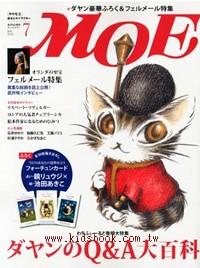 MOE 日文雜誌 2012年7月號