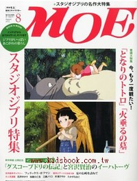 MOE 日文雜誌 2012年8月號