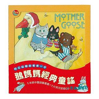 鵝媽媽經典童謠(書+CD)(79折)