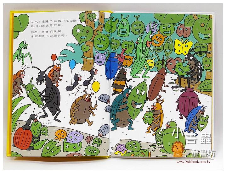 內頁放大:昆蟲園遊會(附贈「認識昆蟲」親子手冊)(79折)