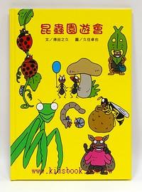 昆蟲園遊會(附贈「認識昆蟲」親子手冊)