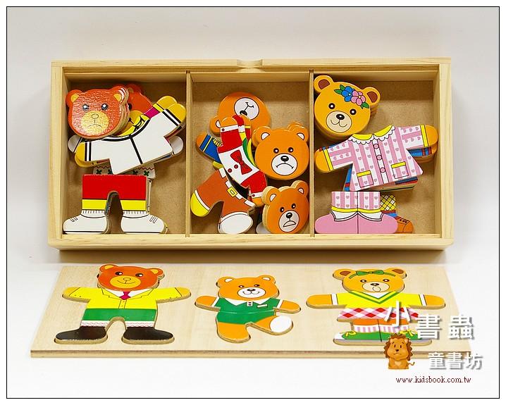 內頁放大:動物時裝秀─熊熊家族3合1(85折)