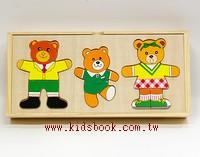 動物時裝秀─熊熊家族3合1(79折)