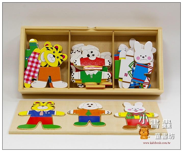 內頁放大:動物時裝秀─老虎、兔子、小狗3合1(85折)