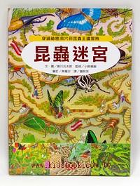 知識大迷宮:昆蟲迷宮