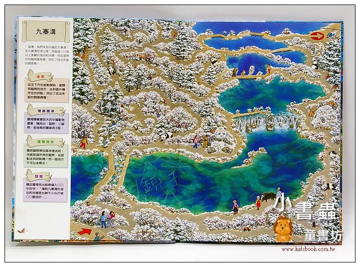 內頁放大:知識大迷宮5:自然遺產迷宮 (85折)