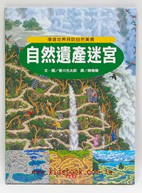 知識大迷宮5:自然遺產迷宮 (85折)
