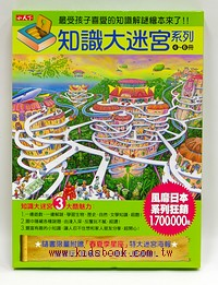 知識大迷宮套書4~6冊(加贈書盒與迷宮海報)