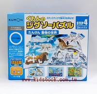 大自然的動物(第四階段 厚度:2mm):日本拼圖